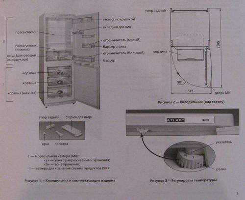 Холодильник атлант инструкция по эксплуатации 2 компрессора