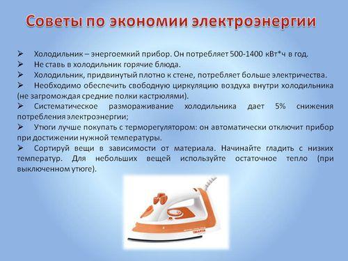 elektroenergii_potreblyaet_xolodilnik_03