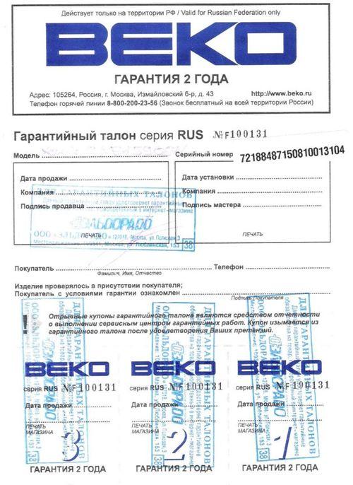 garantiya-na-xolodilniki_2