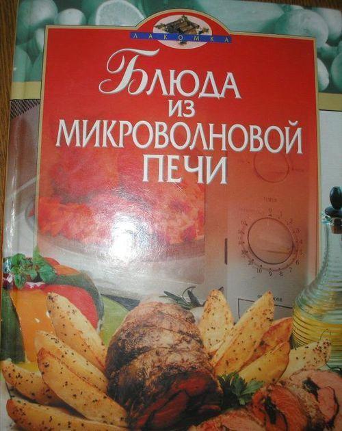 мультиварка daewoo книга с рецептами